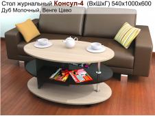 Стол Консул-4 венге