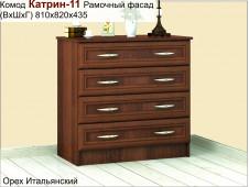 Комод Катрин-11 орех