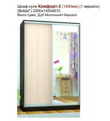 Шкаф купе Комфорт-2 (1450 мм. 1 зеркало)