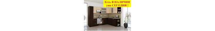 Модульные кухни МДФ Тиса