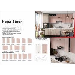Кухня Норд Stoun (вариант №1)