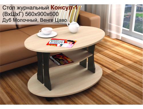 Стол Консул-1 венге