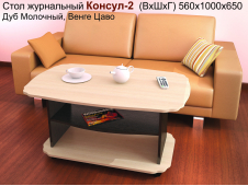Стол Консул-2 венге