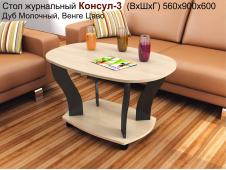 Стол Консул-3 венге