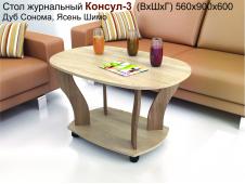 Стол Консул-3 ясень
