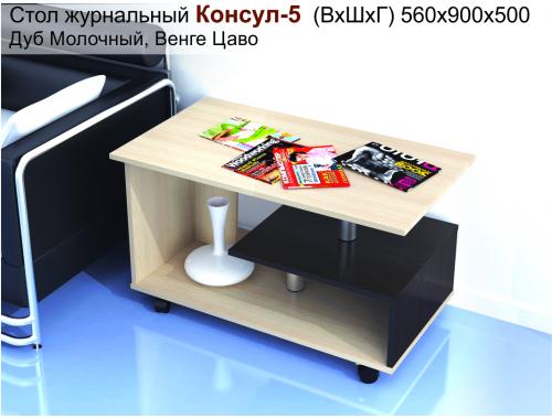 Стол Консул-5 венге