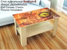 Стол Консул-6 география