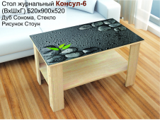 Стол Консул-6 стоун