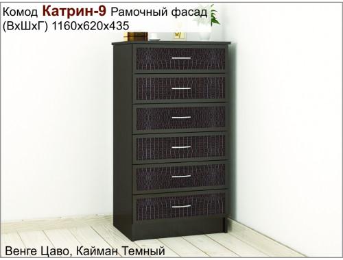 Комод Катрин-9 Кайман темный