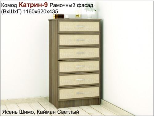 Комод Катрин-9 Кайман светлый